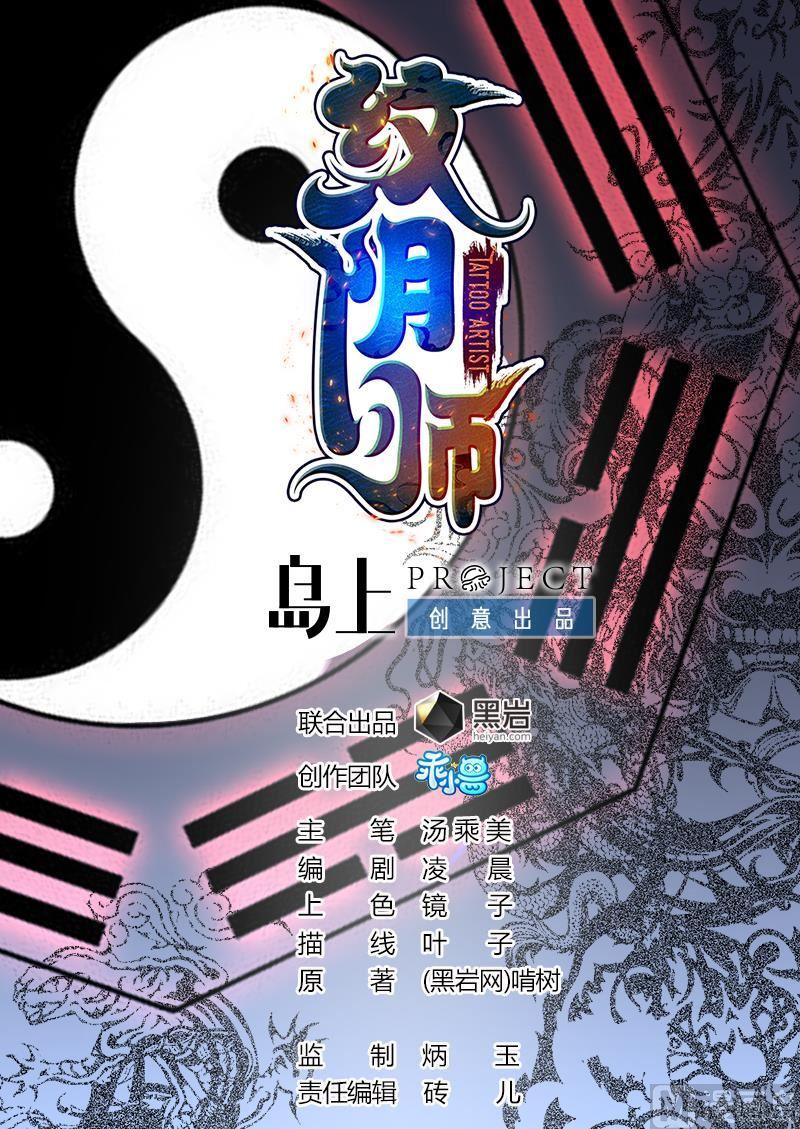 僵尸王漫画:纹阴师 第225话 以死往生